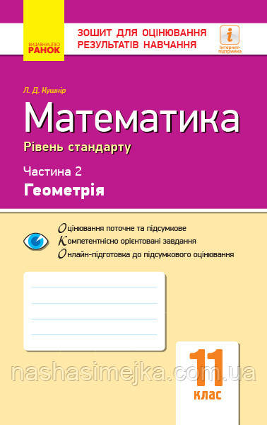 Математика. 11 клас. Рів. стандарту. Зошит для оцінювання результатів навчання. У 2 част. ЧАСТИНА 2. Геометрія