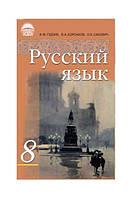Русский язык, 8 класс. И. Ф.Гудзик, В. А. Корсаков, О. К. Сакович