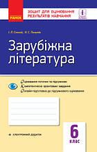 Зарубіжна література. 6 клас. Зошит для оцінювання результатів навчання Полулях Н.С. Столій І.Л. (Ранок)