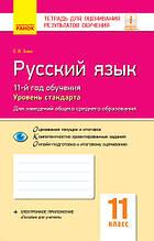 Русский язык (11-й год обучения,уровень стандарта).11 класс. Тетрадь для оценивания результатов обучения.Ранок