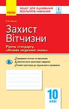 Захист Вітчизни.Рівень стандарту, «Основи медичних знань».10 клас : зошит для оцінювання результатів навчання.