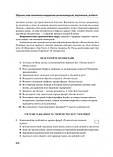 Українська література 10 клас. Хрестоматія + тестові завдання. Рівень стандарту. Оновлена програма 2018. Весна, фото 4