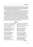 Українська література 10 клас. Хрестоматія + тестові завдання. Рівень стандарту. Оновлена програма 2018. Весна, фото 7