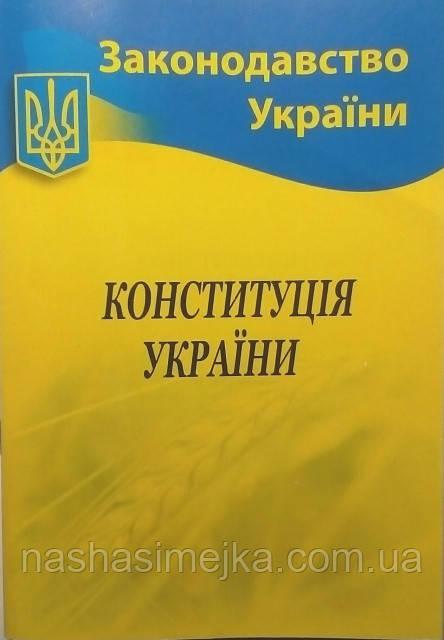 Довідкове видання. Конституція України. 2019. (ВВП НОТІС)