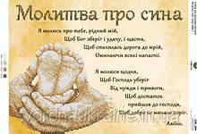 Схема для вишивання бісером «Молитва про сина»