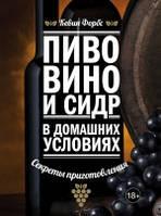 Пиво, вино и сидр в домашних условиях. Секреты приготовления. Форбс К.