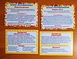 Дидактичний матеріал. Осінні спостереження для дошкільнят та учнів 1-х класів. (НП), фото 6