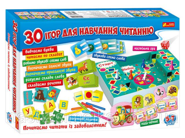 Великий набір. 30 ігор для навчання читанню. (Ранок)