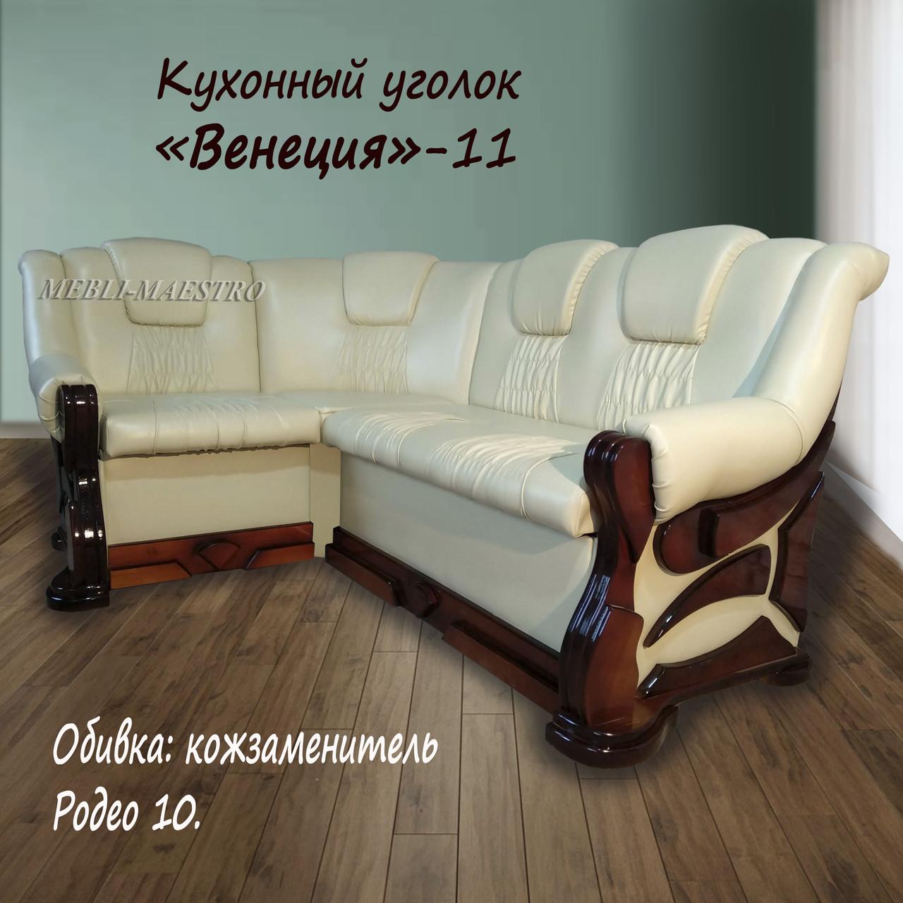 """Мягкий кухонный уголок """"Венеция""""-11"""