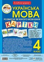 Українська мова. 4 клас. Розвиток зв'язного мовлення. Картки. За оновленою програмою. (Богдан)