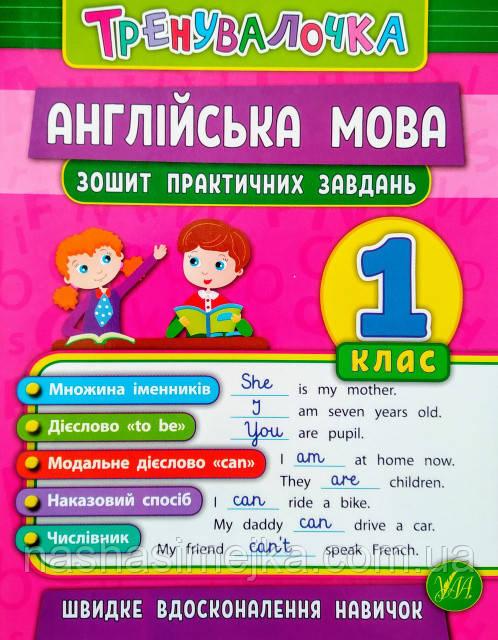 Тренувалочка. Англійська мова. 1 клас. Зошит практичних завдань. (УЛА)