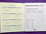 Тренувалочка. Англійська мова. 1 клас. Зошит практичних завдань. (УЛА), фото 2
