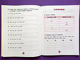 Тренувалочка. Англійська мова. 1 клас. Зошит практичних завдань. (УЛА), фото 5