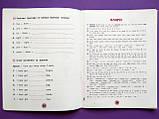 Тренувалочка. Англійська мова. 1 клас. Зошит практичних завдань. (УЛА), фото 7