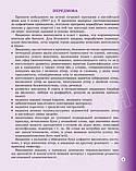 НУШ. Нова Українська Школа. Прописи Англійська мова 1 клас з калькою. (Весна), фото 2