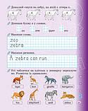 НУШ. Нова Українська Школа. Прописи Англійська мова 1 клас з калькою. (Весна), фото 7