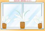 НУШ Розум на кінчиках пальців.1 клас.Альбом з іграми та вправами для розвитку обох півкуль мозку. Част 1, фото 2