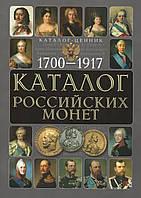 Каталог российских монет 1700-1917. Справочное издание