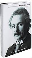 Альберт Эйнштейн. Его жизнь и его Вселенная. Уолтер Айзексон.