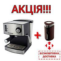 Эспрессо кофемашина GR 850 Вт 15 БАР + кофемолка GR БЕСПЛАТНО + БЕСПЛАТНАЯ ДОСТАВКА