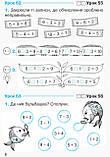 НУШ. Математика: Робочий зошит для 1 класу. У чотирьох частинах. Частина 3 Гісь О.М., Філяк І.В., Зелінська М.М. Ранок, фото 5