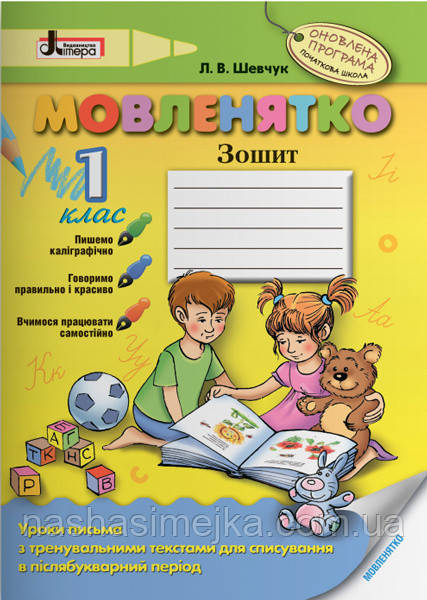 Мовленятко: навчальний посібник для 1 класу. (Літера)