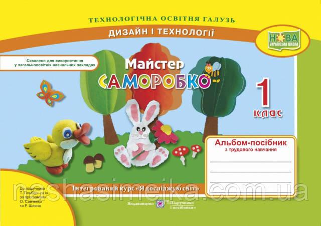 Альбом-посібник з трудового навчання. «Майстер Саморобко». 1 клас. (ПіП)