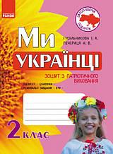 Захоплююча подорож. Ми – українці. Зошит з патріотичного виховання. 2 клас. (Ранок)