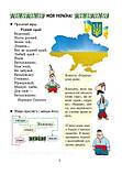 Захоплююча подорож. Ми – українці. Зошит з патріотичного виховання. 2 клас. (Ранок), фото 2
