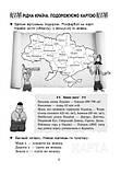 Захоплююча подорож. Ми – українці. Зошит з патріотичного виховання. 2 клас. (Ранок), фото 4