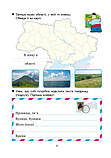 Захоплююча подорож. Ми – українці. Зошит з патріотичного виховання. 2 клас. (Ранок), фото 5