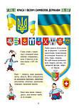 Захоплююча подорож. Ми – українці. Зошит з патріотичного виховання. 2 клас. (Ранок), фото 6