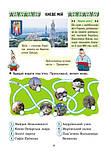 Захоплююча подорож. Ми – українці. Зошит з патріотичного виховання. 2 клас. (Ранок), фото 10