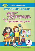 Русский язык. Тетрадь по развитию речи, 2 клас. (Генеза)
