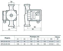 Циркуляционный насос Насосы+Оборудование BPS 25-4S-130 + гайка, фото 3