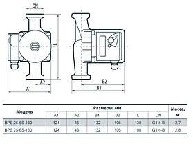 Циркуляционный насос Насосы+Оборудование BPS 25-6S-130 + гайка, фото 3