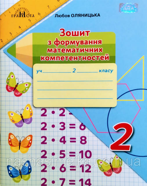 Робочий зошит з формування математичних компетентностей. (2 клас) (Оляницька Л.) (Грамота)