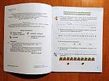 Робочий зошит з формування математичних компетентностей. (2 клас) (Оляницька Л.) (Грамота), фото 2