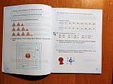 Робочий зошит з формування математичних компетентностей. (2 клас) (Оляницька Л.) (Грамота), фото 3