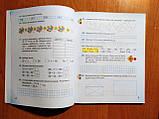 Робочий зошит з формування математичних компетентностей. (2 клас) (Оляницька Л.) (Грамота), фото 4
