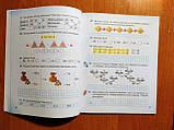 Робочий зошит з формування математичних компетентностей. (2 клас) (Оляницька Л.) (Грамота), фото 5