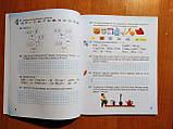 Робочий зошит з формування математичних компетентностей. (2 клас) (Оляницька Л.) (Грамота), фото 6