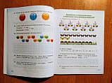 Робочий зошит з формування математичних компетентностей. (2 клас) (Оляницька Л.) (Грамота), фото 7