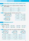 НУШ Математика. 2 класс. Рабочая тетрадь к учебнику С. Скворцовой, О. Оноприенко. В 2 частях. ЧАСТЬ 1. (Ранок), фото 2