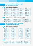 НУШ Математика. 2 класс. Рабочая тетрадь к учебнику С. Скворцовой, О. Оноприенко. В 2 частях. ЧАСТЬ 1. (Ранок), фото 3