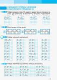 НУШ Математика. 2 класс. Рабочая тетрадь к учебнику С. Скворцовой, О. Оноприенко. В 2 частях. ЧАСТЬ 1. (Ранок), фото 4