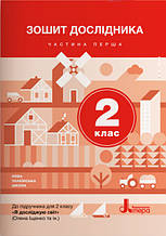 НУШ Зошит дослідника. 2 клас. Частина 1 (до підр. Іщенко О. Л. та ін.). (Літера)