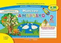 Майстер Саморобко: альбом-посібник з дизайну та технологій. 2 клас. (ПіП)