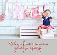 Как правильно стирать детскую одежду?