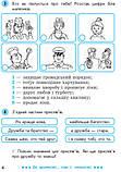 Основи здоров'я. 3 клас. Робочий зошит: до підручника І.Д.Беха, Т.В.Воронцової + Додатковий матеріал. (Ранок), фото 5